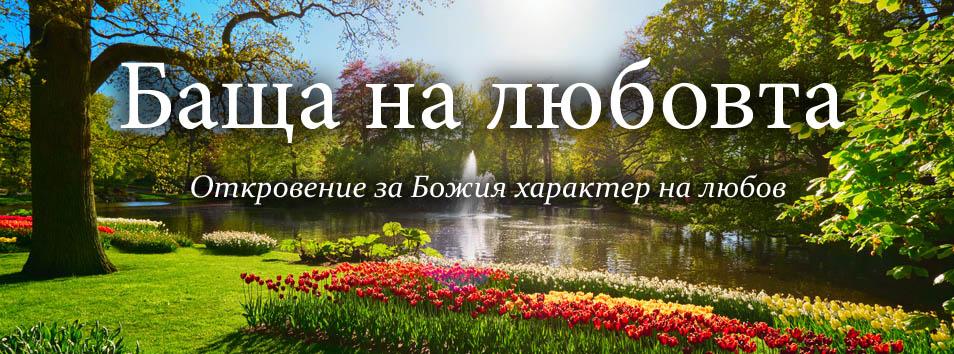 fatheroflove-bulgaria.com